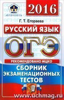 ОГЭ-2016. Русский язык. 9 класс. Сборник экзаменационных тестов