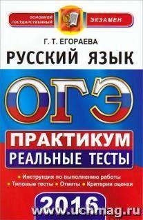 ОГЭ-2016. Русский язык. 9 класс. Практикум по выполнению типовых тестовых заданий