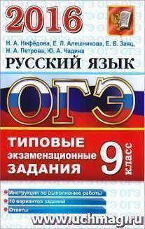 ОГЭ-2016. Русский язык. 9 класс. Типовые экзаменационные задания