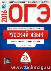 ОГЭ-2016. Русский язык. Типовые экзаменационные варианты. 36 вариантов