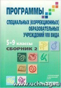 Программы специальных (коррекционных) образовательных учреждений VIII вида. 5-9 классы. В 2-х сборниках. Сборник 2