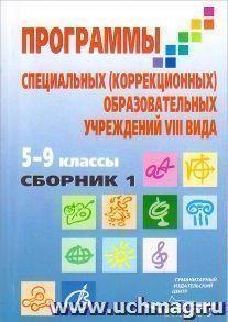Программы специальных (коррекционных) образовательных учреждений VIII вида. 5-9 классы. В 2-х сборниках. Сборник 1