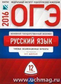 ОГЭ-2016. Русский язык. Типовые экзаменационные варианты. 12 вариантов
