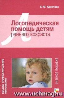 Логопедическая помощь детям раннего возраста