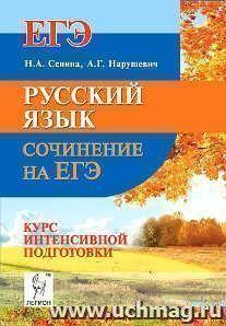 Русский язык. Сочинение на ЕГЭ. Курс интенсивной подготовки