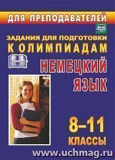Олимпиадные задания по немецкому языку. 8-11 классы