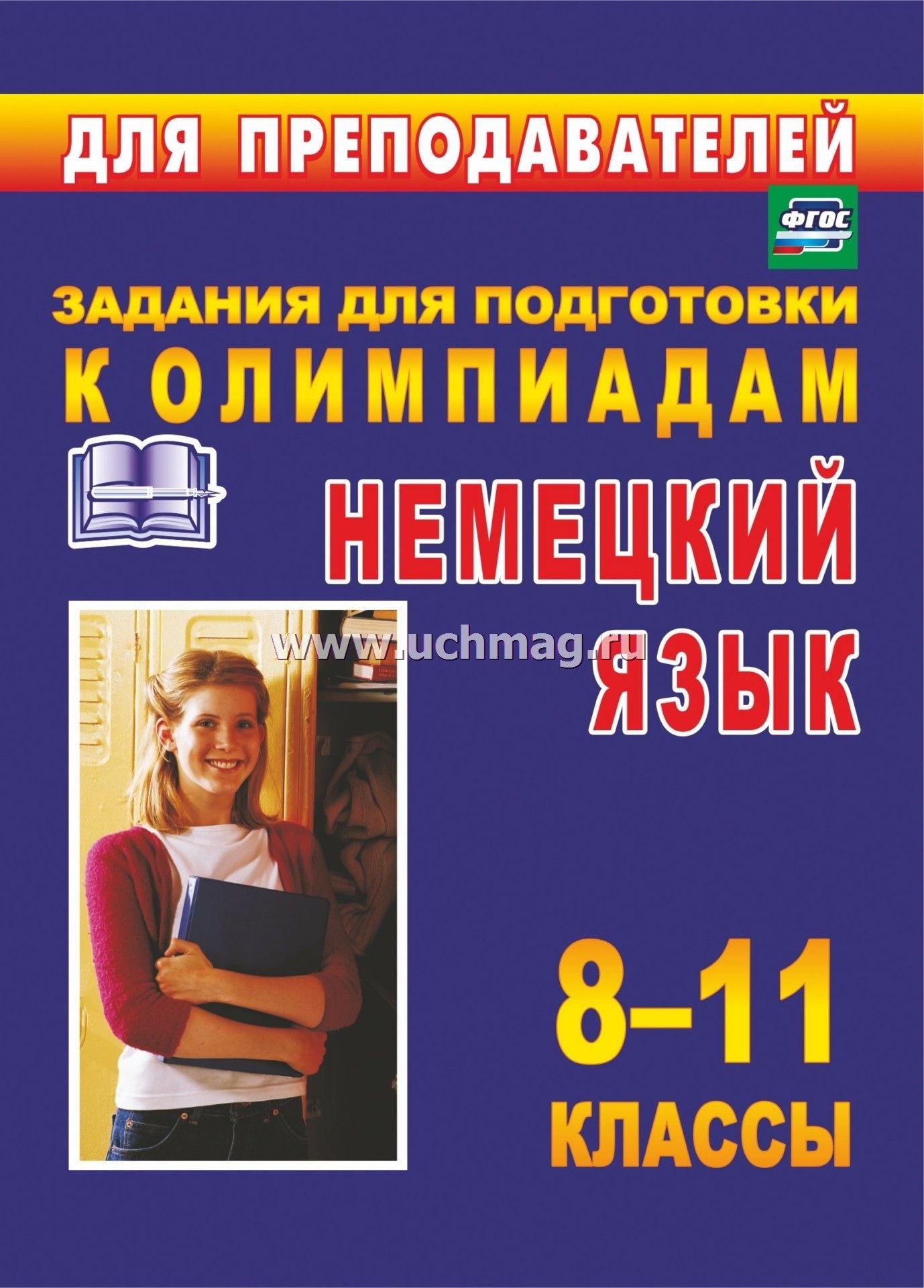 Гдз по Немецкому 10 Класс Воронина 2002