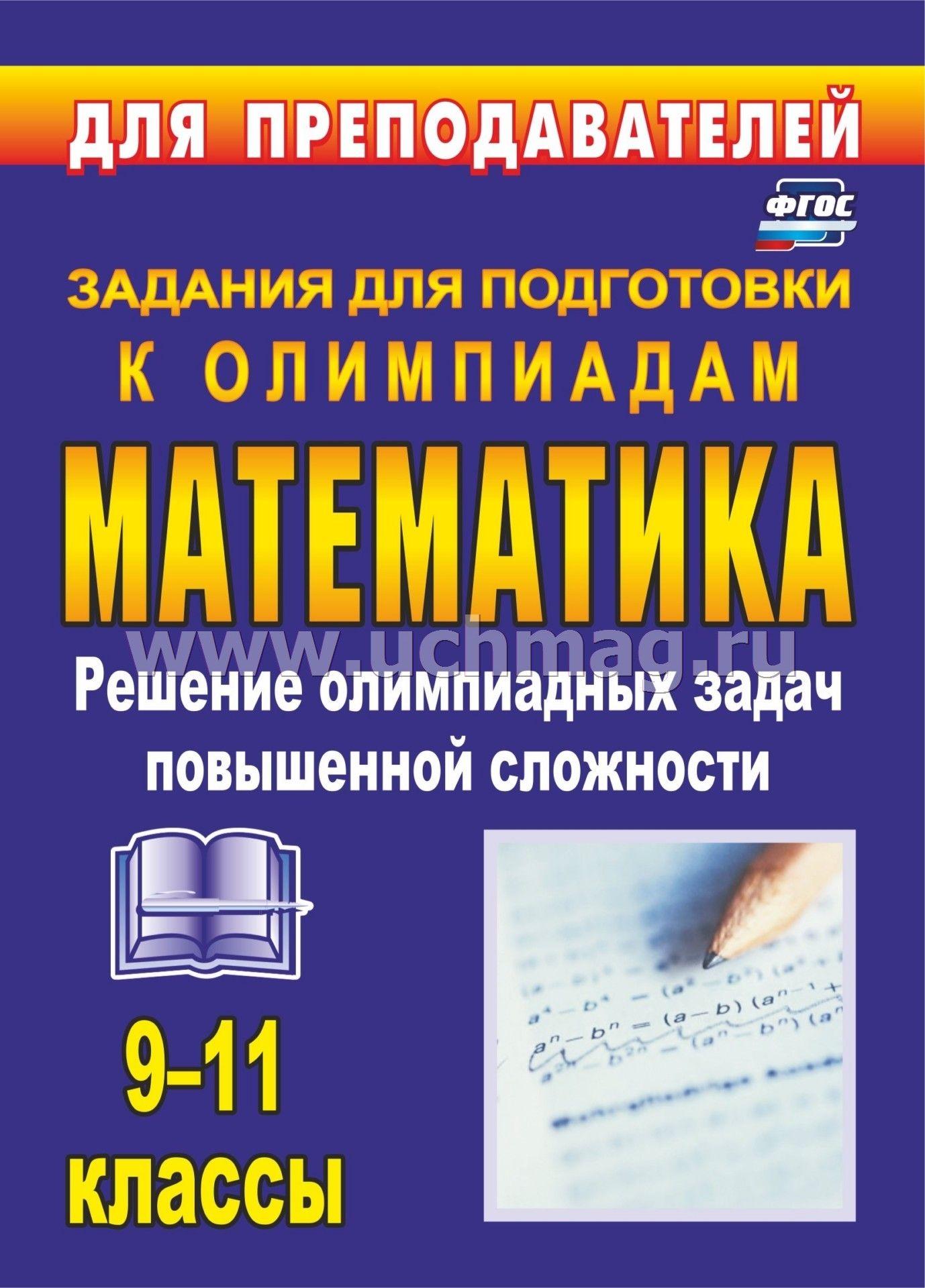 Скачать олимпиадные задания по математике 5-8 классы с решениями