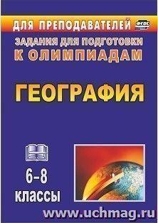 География. 6-8 классы: олимпиадные задания
