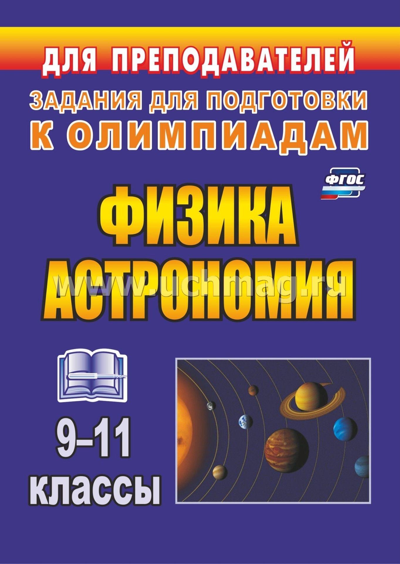 Скачать книгу по астрономии 11 класс