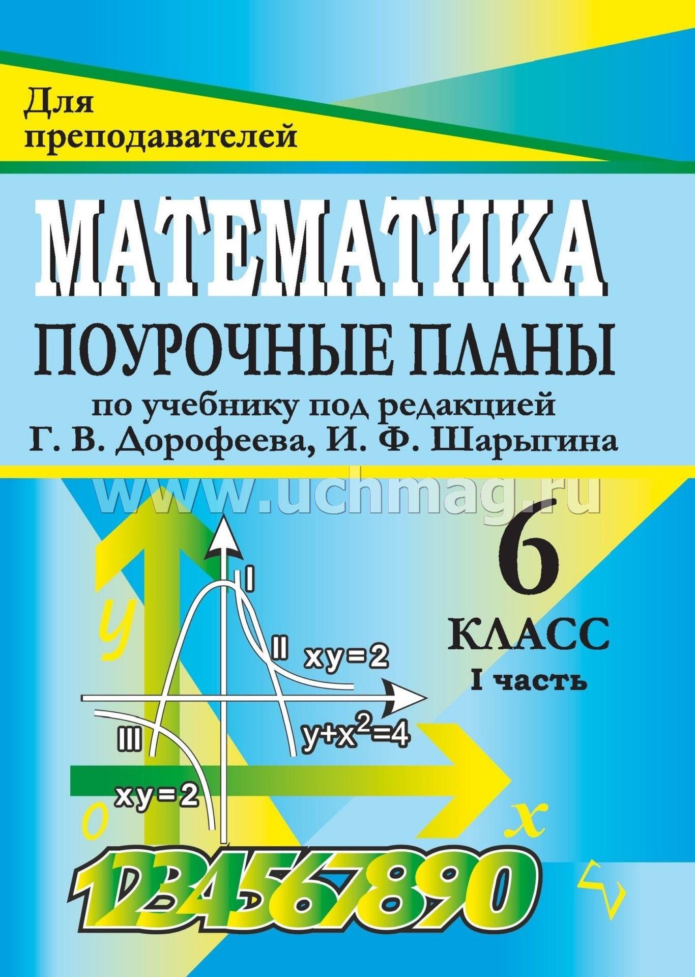 математика 6 класс: поурочные планы по учебнику под редакцией г в дорофеева и ф шарыгина ч i скачать