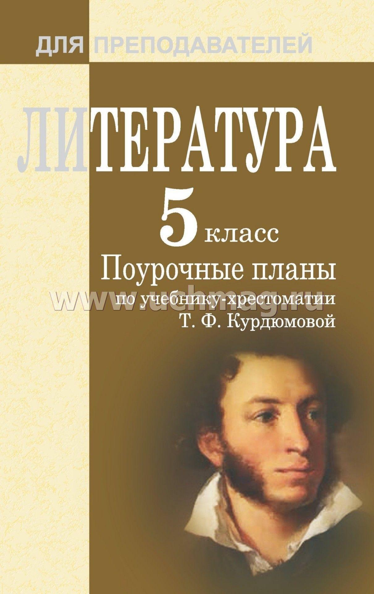 Литература 5 класс кутузов