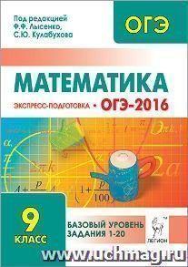 Математика. Базовый уровень ОГЭ-2016. 9 класс. Экспресс-подготовка