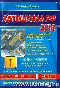 Автошкола РФ 2016 (со всеми последними комментариями))