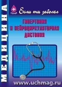 Гипертония и нейроциркуляторная дистония