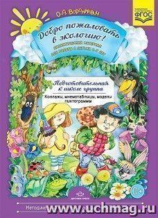 Купить Добро пожаловать в экологию! Дидактический материал для работы с детьми 6-7 лет. Подготовительная к школе группа. Коллажи, мнемотаблицы, модели, пиктограммы