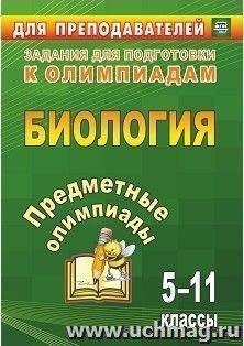 Предметные олимпиады. 5-11 классы. Биология