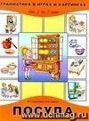 Посуда. От 2 до 7 лет (серия  Грамматика в играх и картинках )