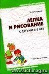 Лепка и рисование с детьми 2-3 года. Конспекты занятий