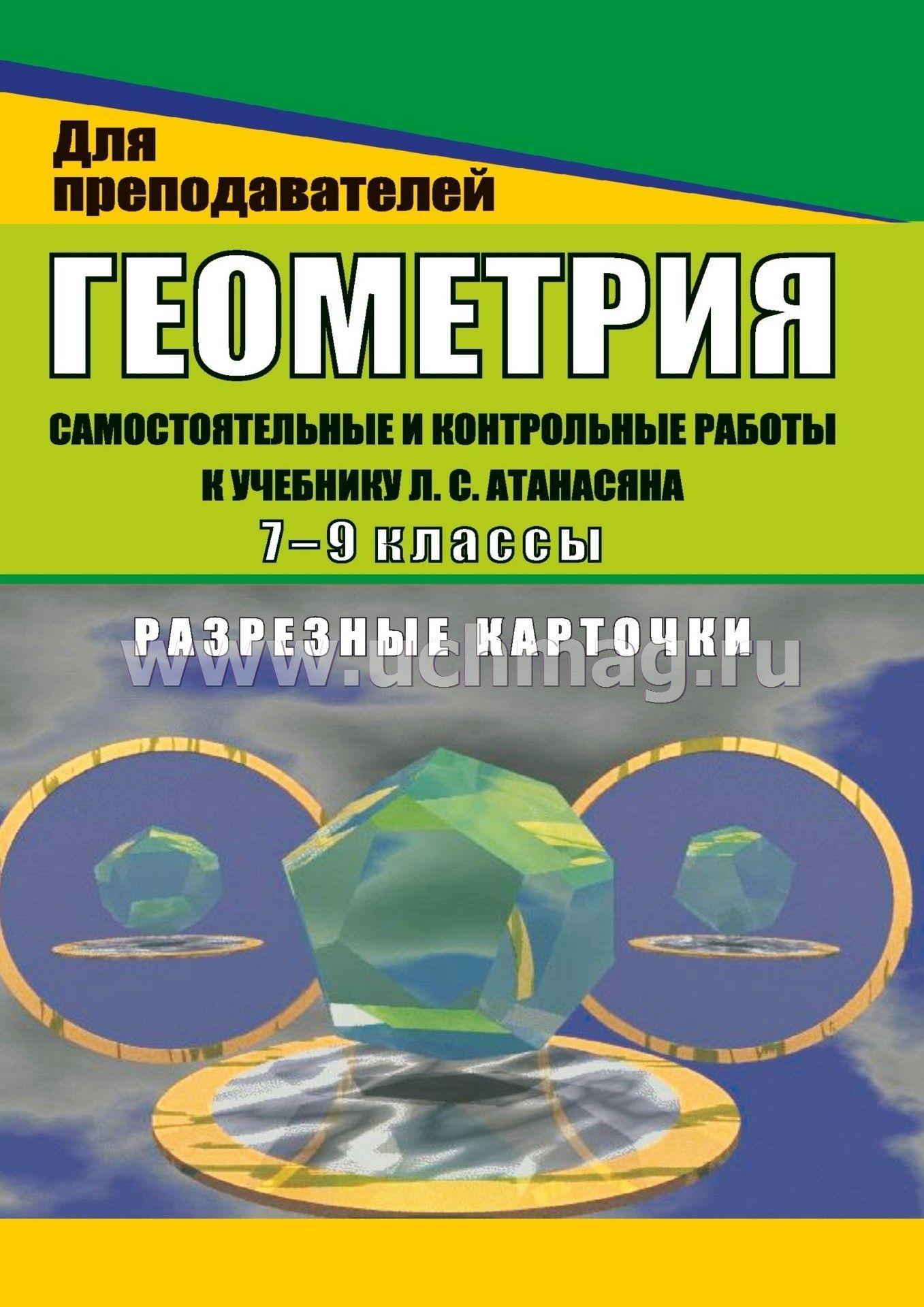 геометрия м.а. иченская гдз