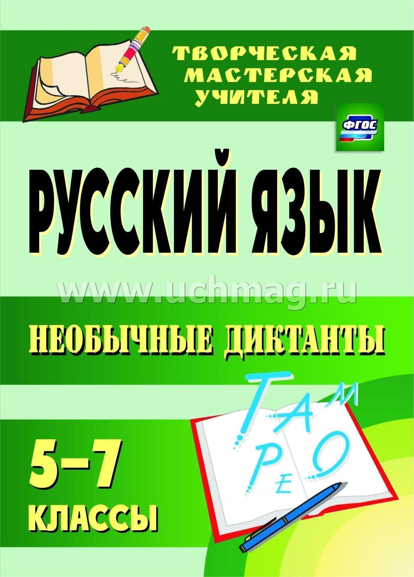 Скачать бесплатно проверочные диктанта по русскому языку коррекционная школа 8 вида 7 класс