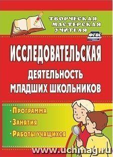 Исследовательская деятельность младших школьников: программа, занятия, работы учащихся