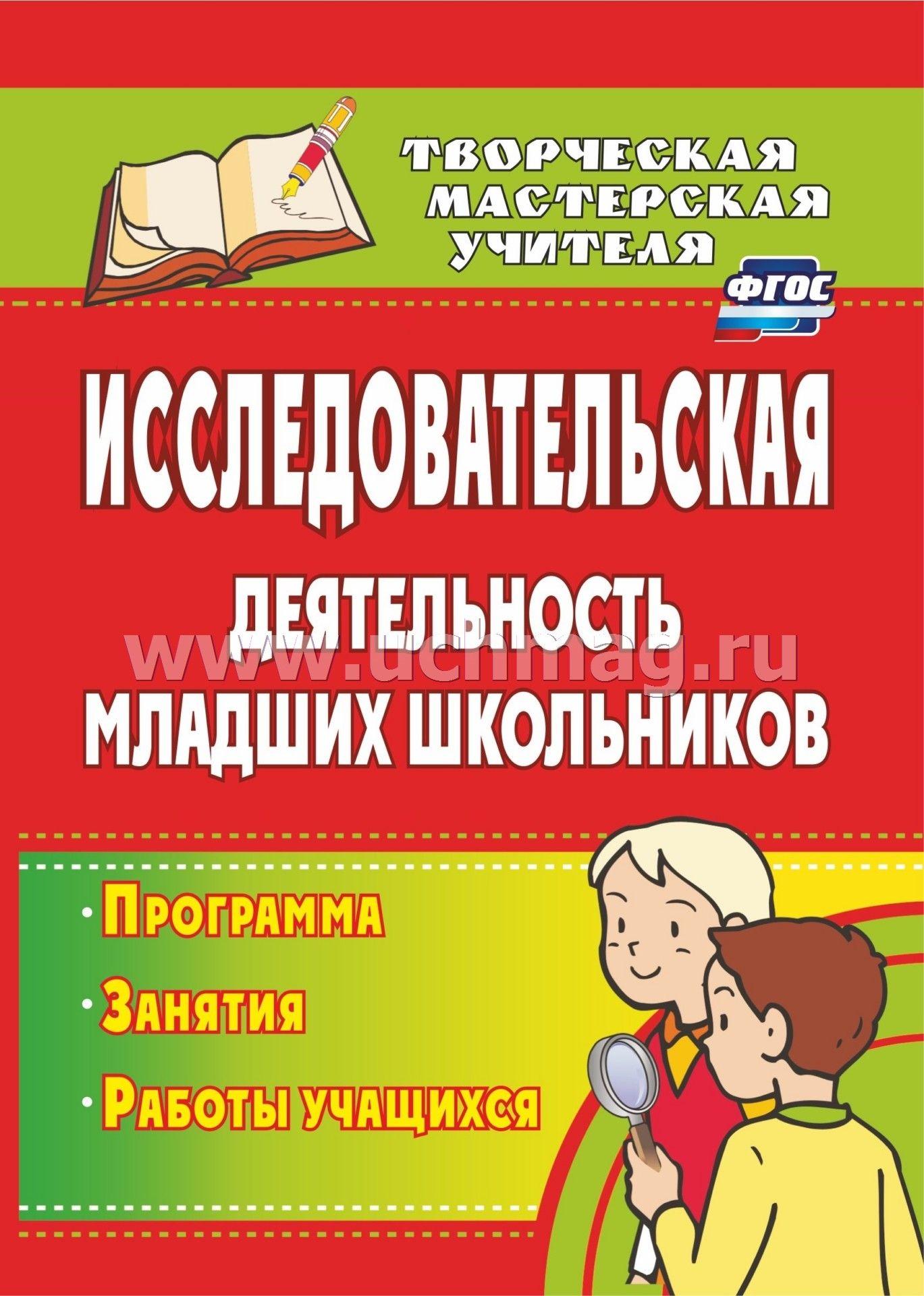 исследовательская работа школьника: