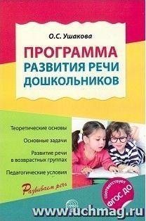 Купить Программа развития речи дошкольников