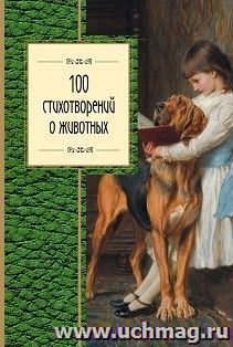 Купить 100 стихотворений о животных