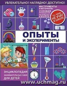 Купить Опыты и эксперименты