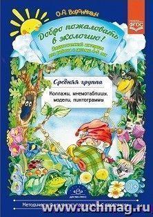 Купить Добро пожаловать в экологию! Дидактический материал для детей 4-5 лет. Средняя группа. Коллажи, мнемотаблицы, модели, пиктограммы