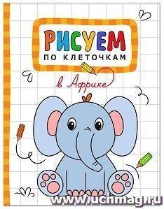 В Африке. Рисуем по клеточкамРисование<br>С книгой В Африке серии Рисуем по клеточкам так легко научиться рисовать слона, жирафа, льва и других животных. На каждой странице малыш найдет поле в клеточку, на котором обозначены некоторые элементы рисунка. Задача маленького художника - дорисовать...<br><br>Год: 2017<br>Высота: 210<br>Ширина: 160<br>Толщина: 2<br>Переплёт: мягкая, скрепка