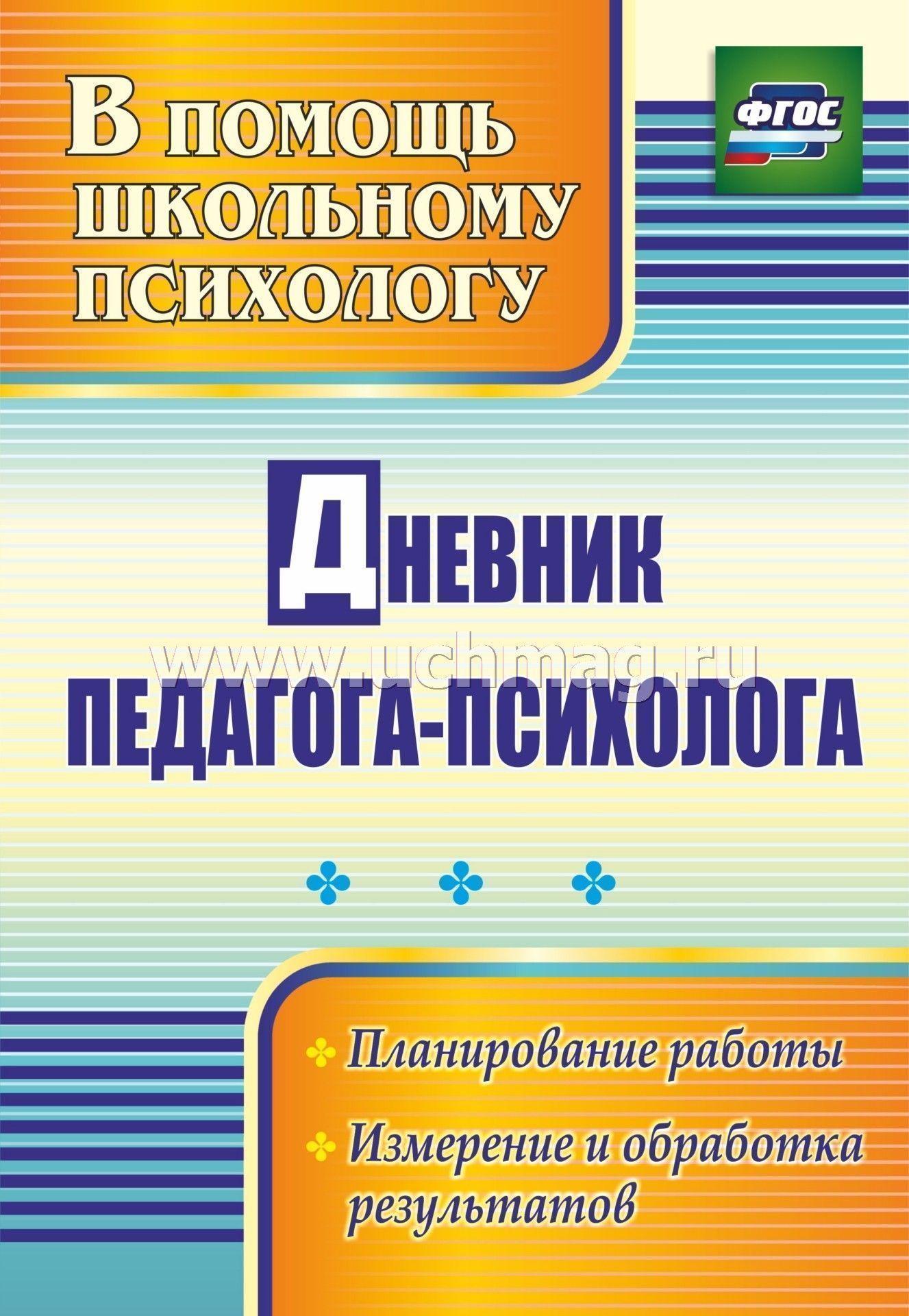 журнал учета психолога