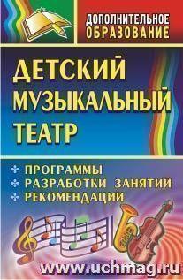 Детский музыкальный театр: программы, разработки занятий, рекомендации