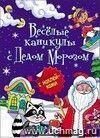 Веселые каникулы с Дедом Морозом. Новогодняя брошюра