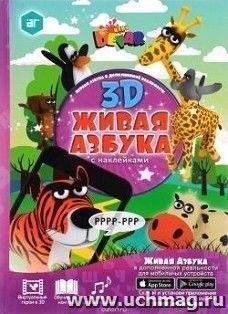 Волшебная азбука с наклейками 3DЛитература для детей и подростков<br>Новая живая Азбука отличается от обычной книги. В ней не только можно изучать алфавит с помощью изображений животных, но и оживить и послушать этих животных. Технология дополненной реальности - особенность продукции DEVAR - поможет улучшить восприятие и с...<br><br>Год: 2018<br>ISBN: 978-5-9909903-1-9<br>Высота: 290<br>Ширина: 205<br>Толщина: 10<br>Переплёт: твёрдая