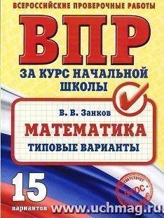 Математика. Типовые вариантыНачальная школа<br>Пособие адресовано учащимся 4-х классов для подготовки к всероссийской проверочной работе по математике, педагогам и родителям. В нём содержатся 15 типовых вариантов проверочной работы, составленных в соответствии с образцом и позволяющих оценить уровень ...<br><br>Авторы: Занков В.В.<br>Год: 2017<br>ISBN: 978-5-699-95443-8<br>Высота: 290<br>Ширина: 205<br>Толщина: 4<br>Переплёт: мягкая, склейка