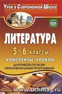 Литература. 5-6 классы: конспекты уроков (для работы по всем образовательным программам)