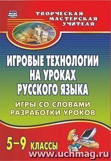 Игровые технологии на уроках русского языка. 5-9 классы: игры со словами, разработки уроков