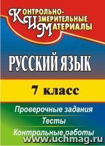 Русский язык. 7 класс: тесты, проверочные задания, контрольные работы