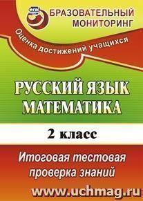 Русский язык. Математика. Литературное чтение. Диагностика сформированности метапредметных результатов обучения. 3 класс