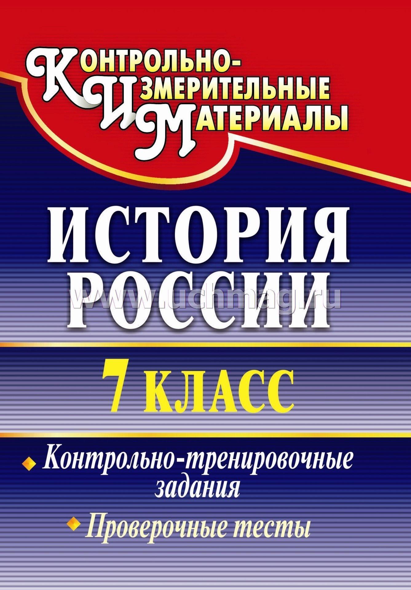 Симонова Тесты по Истории России 6 Класс