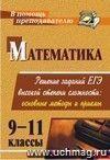 Математика. 9-11 классы: решение заданий ЕГЭ высокой степени сложности: основные методы и приемы