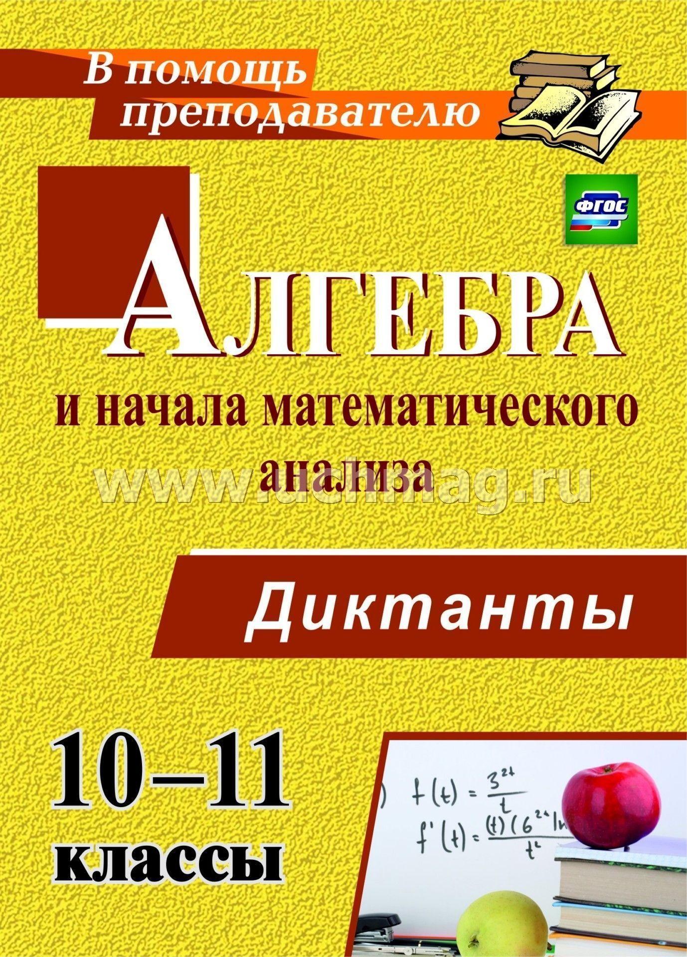 Комплексная тетрадь для контроля знаний 11 класс по алгебре