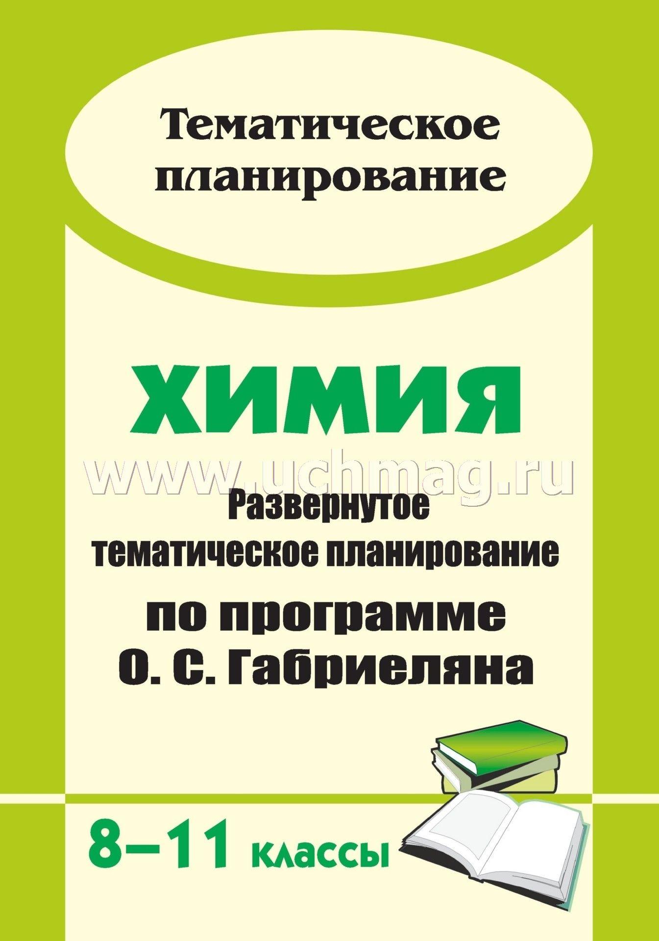 Программа для составления химических формул