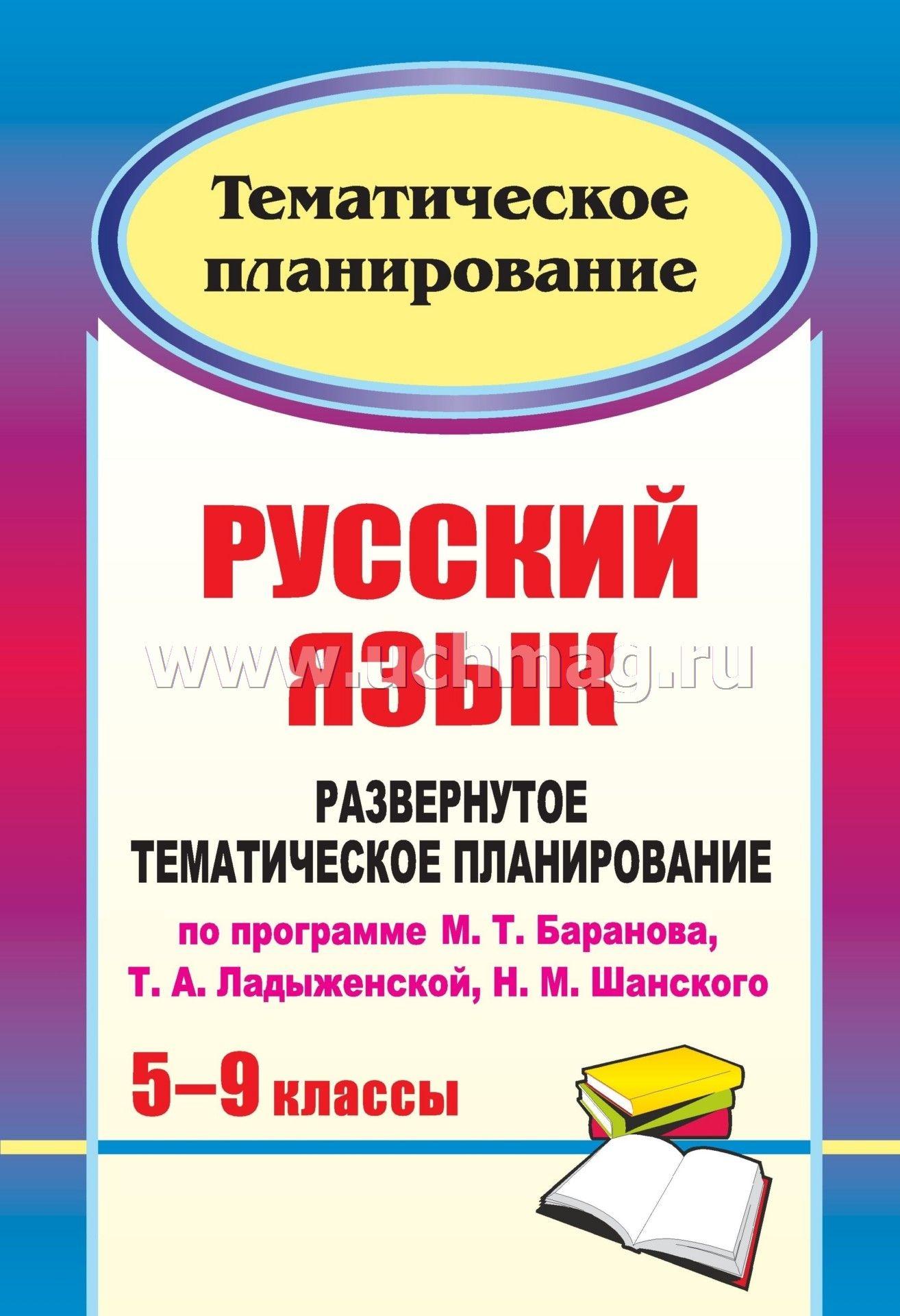 Развернутое тематическое планирование по рус яз 8 класс баранова и ладыженская