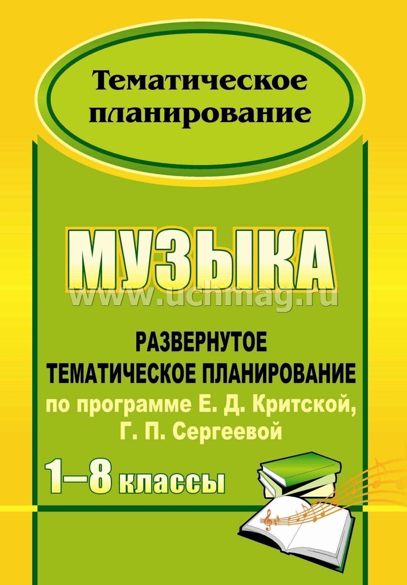 Программа По Музыке 6 Класс Алеев Науменко