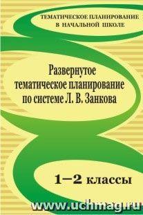 Развернутое тематическое планирование. 1-2 классы. Образовательная система Л. В. Занкова