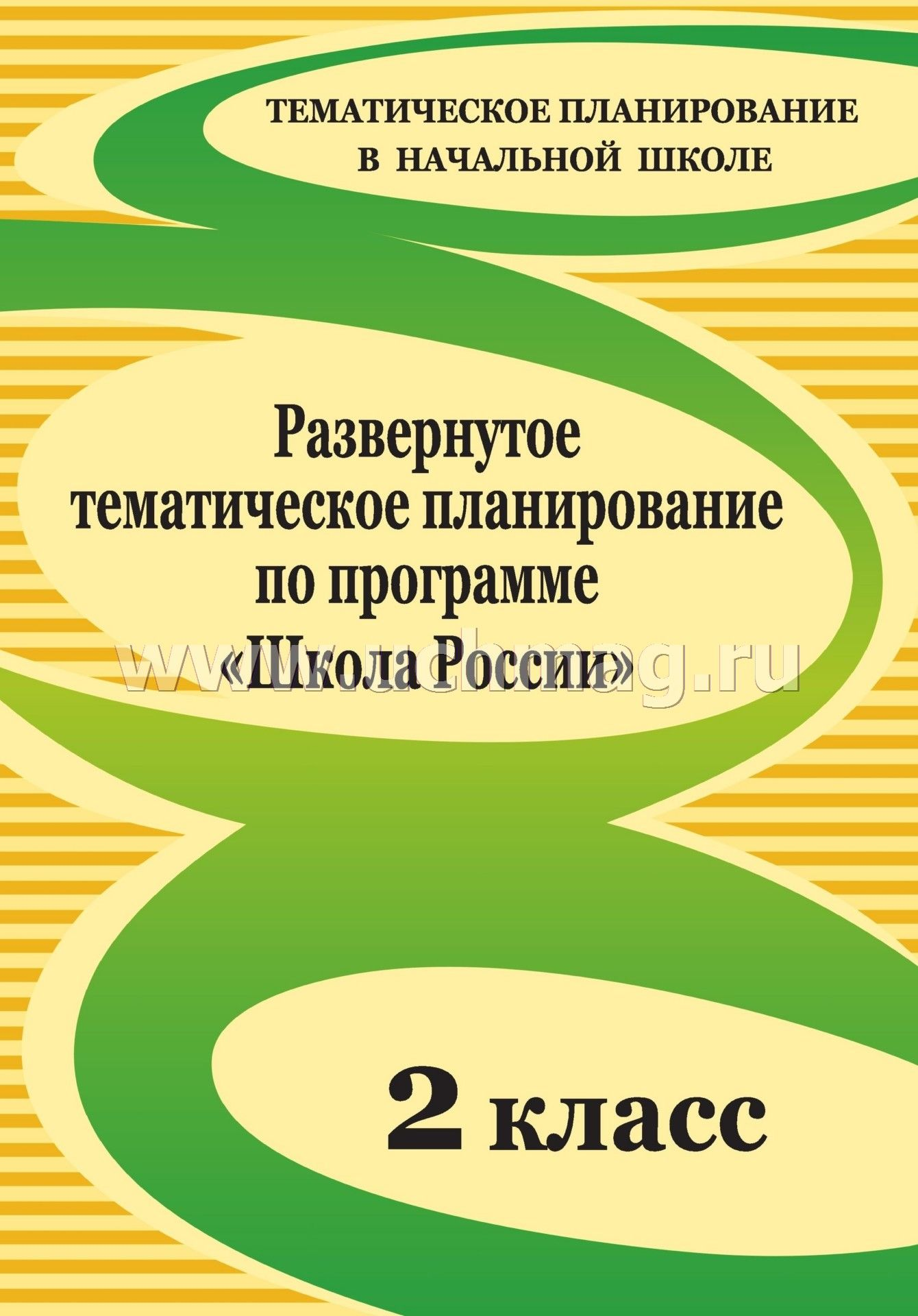 Примерные программы по школе россия 2 класс