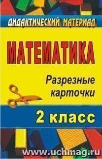 Математика. 2 класс: разрезные карточки